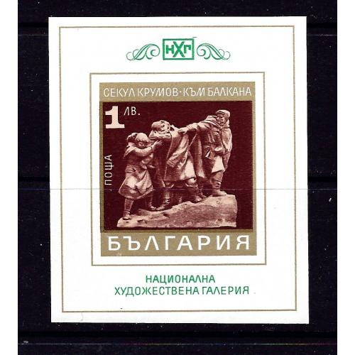 Bulgaria 1926 MNH 1970 Sculptures S/S