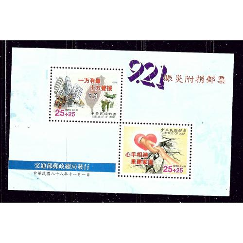Rep of China B17 MNH 1999 Earthquake Relief S/S