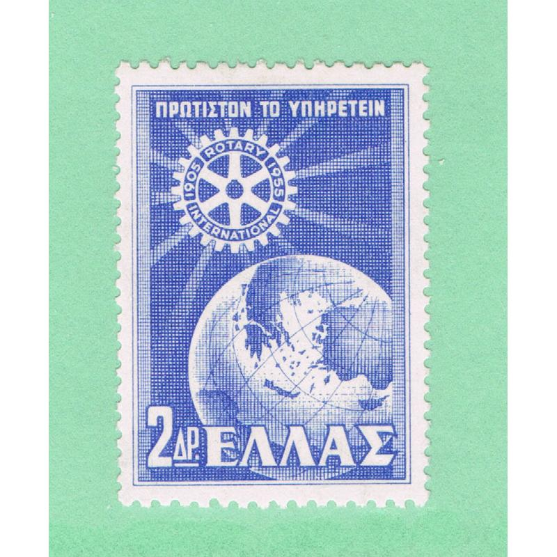 Greece 586 MLH Globe and Rotary Emblem CV 17.50 (G0208)