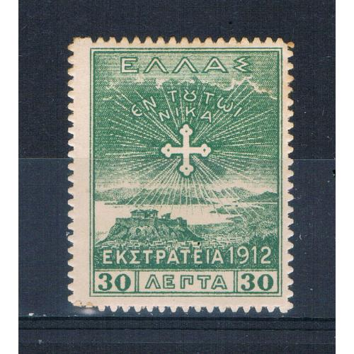 Greece N158 MLH Cross of Constinine CV 75.00 (G0218)
