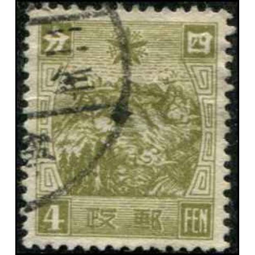 Manchukuo SC# 63 White Mountain scv $2.50  Used