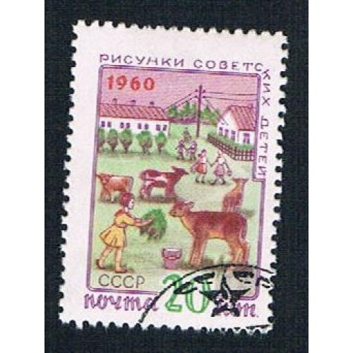 Russia 2346 Used Collective Farm (BP2162)