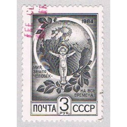 Russia 5288 Used Allegory  CV 1.10 (BP3843)