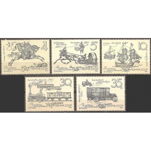 Russia: Mail delivery thru the ages (1987) MNH full set