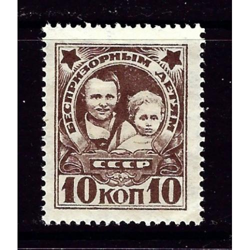 Russia B48 Hinged 1926 issue minor creases